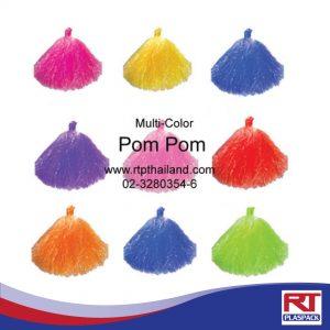 พู่เชียร์Pom Pom แบบมีแกนกลาง RTP 0044