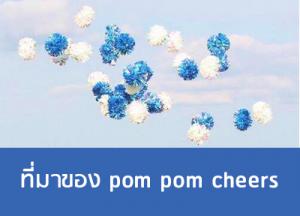 พู่ พู่เชียร์กีฬา พู่ปอมปอม pom pom