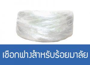 เชือกฟางสำหรับร้อยมาลัยการประดิษฐ์ตกแต่งพวงดอกไม้ไทย