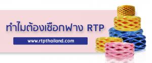 ทำไมต้องซื้อเชือกฟาง RTP