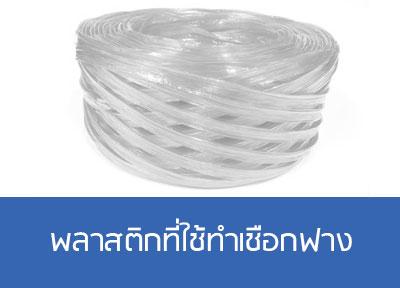 พลาสติกที่ใช้ในการทำเชือกฟางของเชือกฟางรุ่งทิพย์พลาสแพคเชือกฟาง
