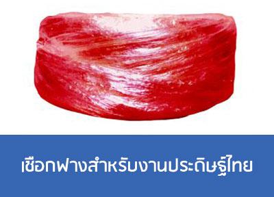 เชือกฟางของคนไทยกับงานประดิษฐ์ไทยฝีมือไทยทำจากRTP