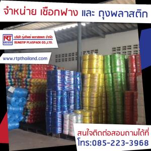 เชือกฟาง โรงงานผลิตเชือกฟาง เชือกฟางราคา (6)