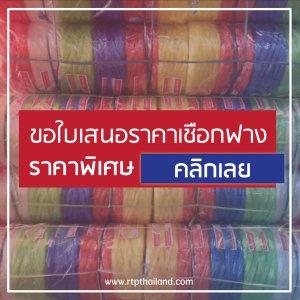 เชือกฟาง โรงงานผลิตเชือกฟาง เชือกฟางราคา (8)