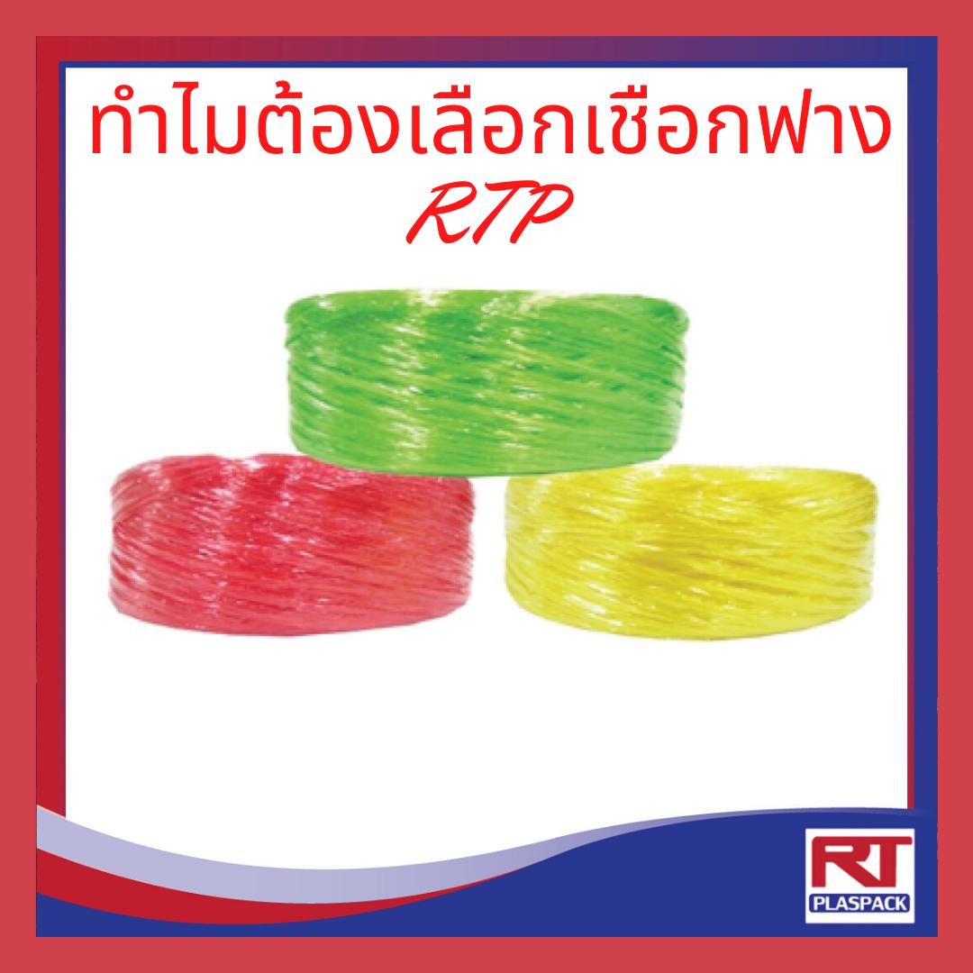 ทำไมต้องเลือกเชือกฟาง RTP เป็นผู้ผลิตและจำหน่ายเชือกฟางพลาสติก