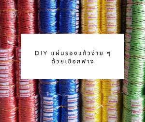 DIY แผ่นรองแก้วง่าย ๆ ด้วยเชือกฟาง วิธีการทำที่รวดเร็วสะดวกและประหยัดเงิน