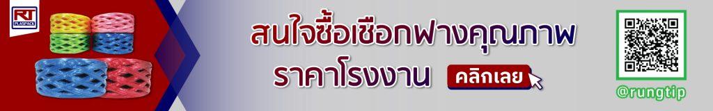 RTP-bannerติอต่อ-สนใจซื้อเชือกฟางคุณภาพ-ราคาโรง
