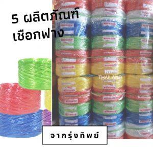 5 ผลิตภัณฑ์เชือกฟางจาก รุ่งทิพย์ สินค้าเชือกฟางคุณภาพดีจากรุ่งทิพย์