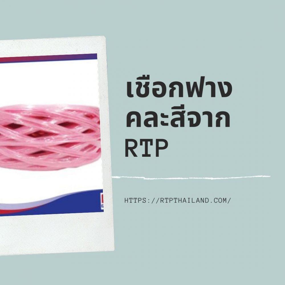 เชือกฟางคละสีจาก RTP
