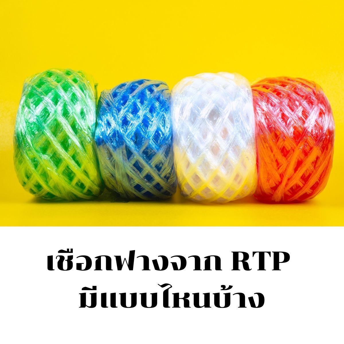 เชือกฟางจาก RTP มีแบบไหนบ้าง